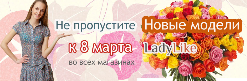 Новая коллекция женской одежды к 8 Марта