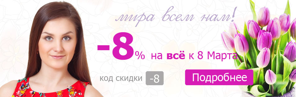 -8% на всё к 8 Марта 2014 года