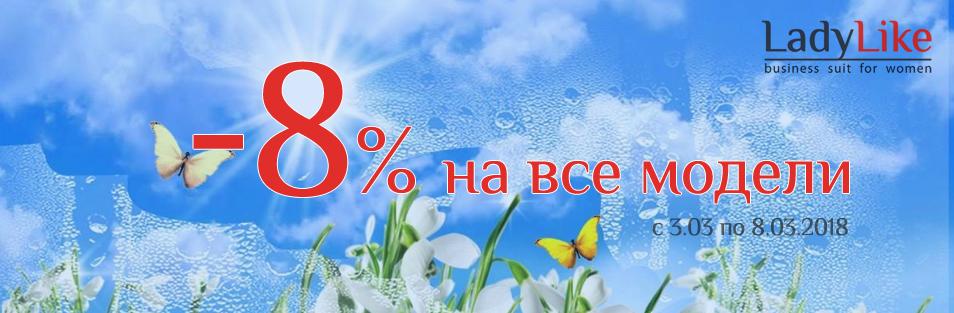 Скидка -8% к 8 Марта