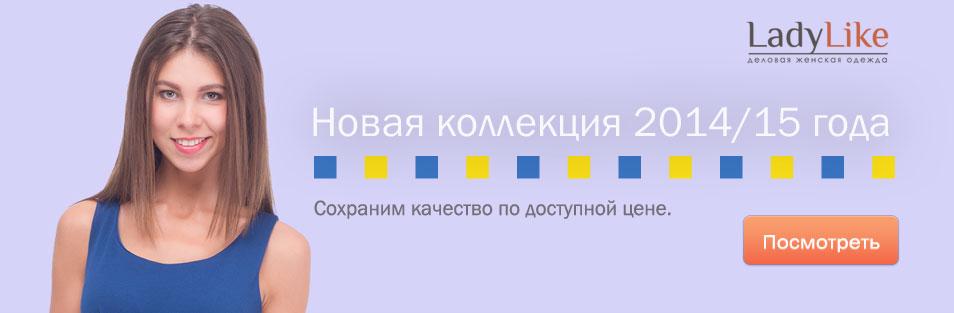 Купить деловую одежду Осень-Зима 2014/15