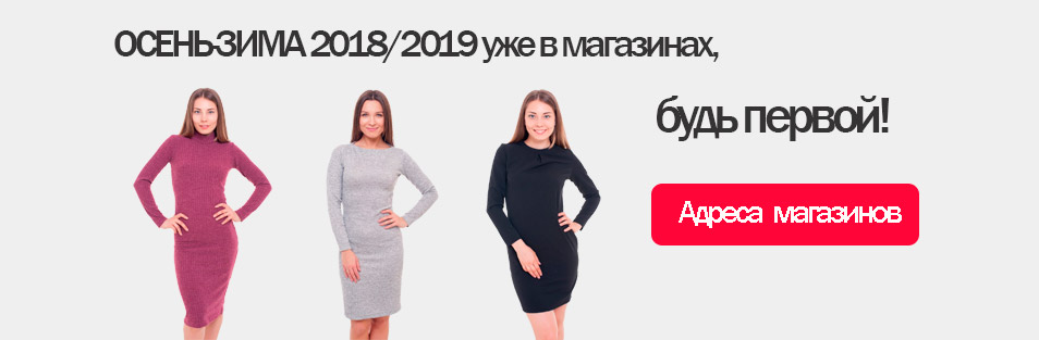 Новая коллекция ОСЕНЬ-ЗИМА 2018/2019