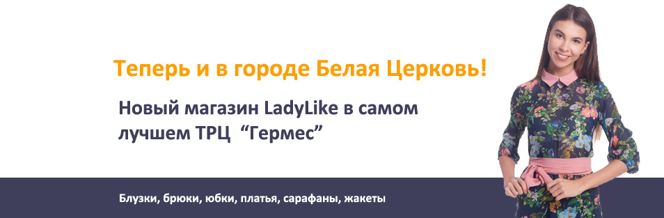 Новый магазин LadyLike в Белой Церкве
