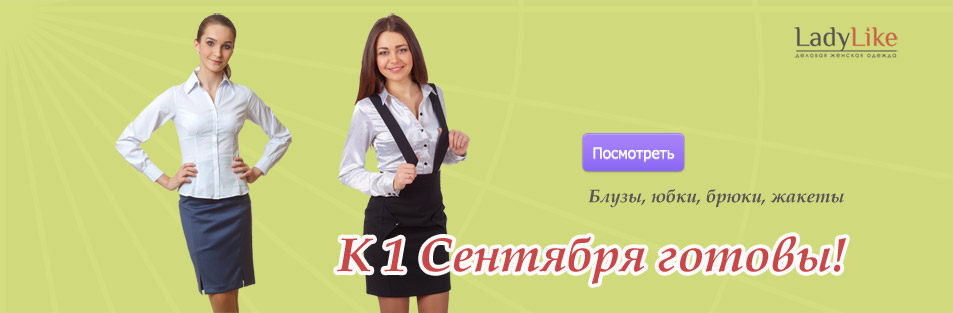 Офисная деловая одежда с доставкой