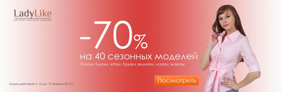 Ladylike распродажа весна-лето -70%