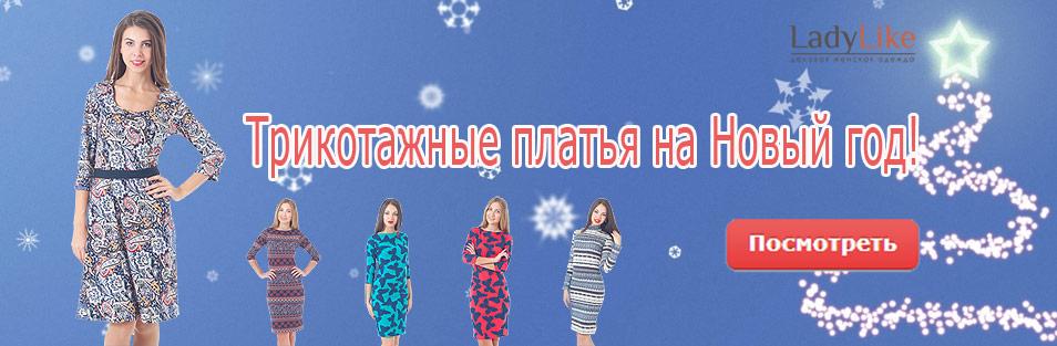 Трикотажные платья 2015 года