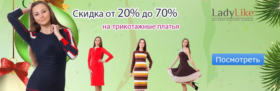 Платья со скидкой от 20% до 70%