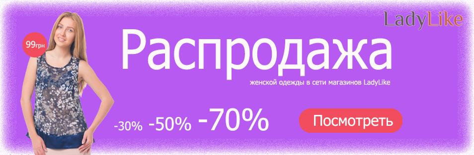 Распродажа лентней женской одежды