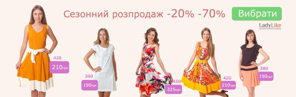Розпродаж жіночого одягу 2014 року