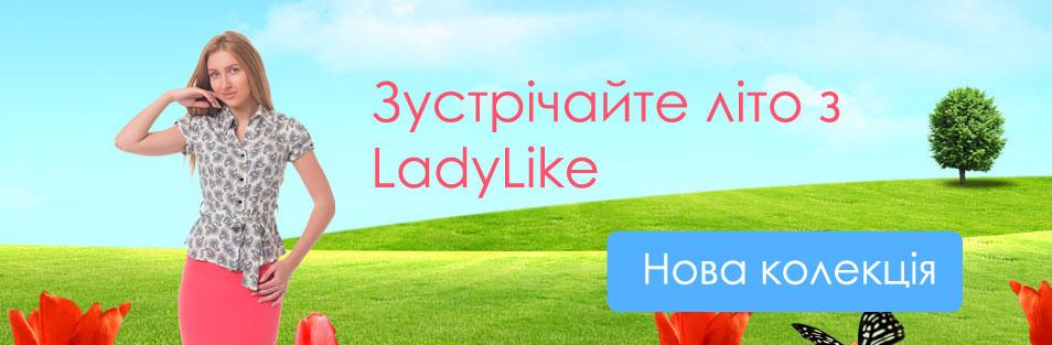 Літо з LadyLike