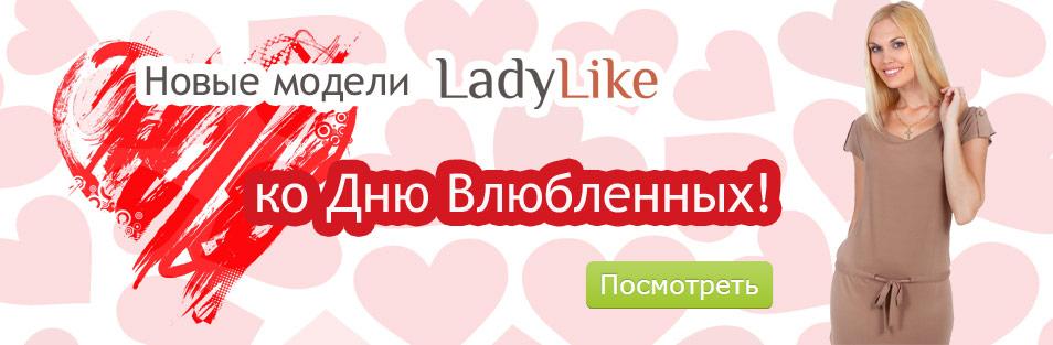 Новые модели ко Дню Влюбленных