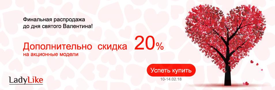 Дополнительная скидка -20%