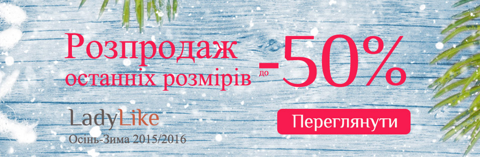 Розпродаж останніх розмірів Осінь-Зима 2015/2016 року