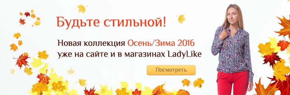 Новая коллекция Осень/Зима 2016